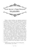 Пляска фэйри. Сказки сумрачного мира — фото, картинка — 6