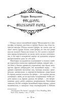 Пляска фэйри. Сказки сумрачного мира — фото, картинка — 10