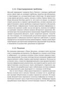 Бизнес-процессы. Языки моделирования, методы, инструменты — фото, картинка — 14