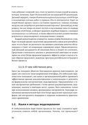 Бизнес-процессы. Языки моделирования, методы, инструменты — фото, картинка — 15