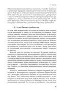 Бизнес-процессы. Языки моделирования, методы, инструменты — фото, картинка — 16