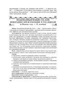 30+ Методических разработок праздников и памятных дат. Начальная школа. В 2-х частях. Часть 1 — фото, картинка — 6