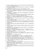 30+ Методических разработок праздников и памятных дат. Начальная школа. В 2-х частях. Часть 1 — фото, картинка — 8