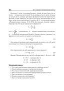 Теория вероятностей и математическая статистика. Стандарт третьего поколения — фото, картинка — 11