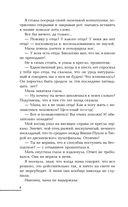 Дневник интриганки — фото, картинка — 7