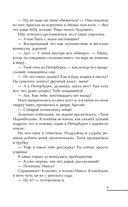 Дневник интриганки — фото, картинка — 8