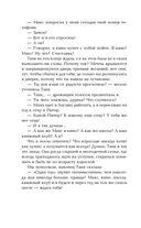 Дневник интриганки — фото, картинка — 9