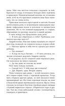 Дневник интриганки — фото, картинка — 12