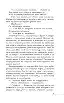 Дневник интриганки — фото, картинка — 14