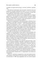 Последний год Достоевского — фото, картинка — 13