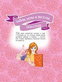 Самая секретная книга девочки — фото, картинка — 1