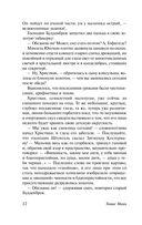 Будденброки (м) — фото, картинка — 12