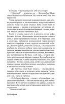Будденброки (м) — фото, картинка — 13