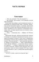 Будденброки (м) — фото, картинка — 3