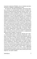 Будденброки (м) — фото, картинка — 5