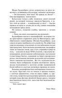 Будденброки (м) — фото, картинка — 6