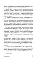 Будденброки (м) — фото, картинка — 7