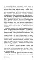 Будденброки (м) — фото, картинка — 9