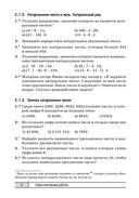 Математика. 5 класс. Самостоятельные и контрольные работы — фото, картинка — 4