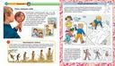 Современная детская энциклопедия — фото, картинка — 3