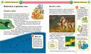 Современная детская энциклопедия — фото, картинка — 6