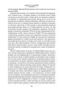 Шелкопряд — фото, картинка — 14