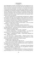 Шелкопряд — фото, картинка — 15