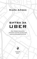 Битва за Uber. Как Трэвис Каланик потерял самую успешную компанию десятилетия — фото, картинка — 3