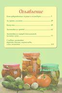 Все рецепты заготовок — фото, картинка — 3