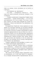Эрна Штерн и два ее брака — фото, картинка — 6
