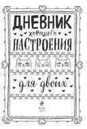Дневник хорошего настроения для двоих (розовый) — фото, картинка — 1