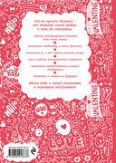 Дневник хорошего настроения для двоих (розовый) — фото, картинка — 15