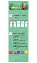 Суперзнатоки. Математика для первоклассников. 90 весёлых задачек. 6-8 лет — фото, картинка — 2