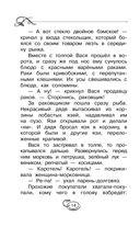 Приключения Васи Куролесова. Все истории в одной книге — фото, картинка — 13