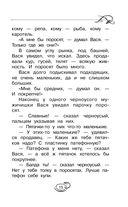 Приключения Васи Куролесова. Все истории в одной книге — фото, картинка — 14