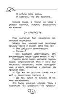 Приключения Васи Куролесова. Все истории в одной книге — фото, картинка — 7