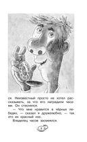 Приключения Васи Куролесова. Все истории в одной книге — фото, картинка — 8
