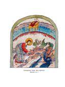 Священные истории Ветхого и Нового Завета — фото, картинка — 12