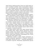 Священные истории Ветхого и Нового Завета — фото, картинка — 6
