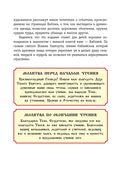 Священные истории Ветхого и Нового Завета — фото, картинка — 7
