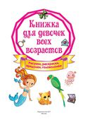 Книжка для девочек всех возрастов. Рисунки, раскраски, придумки — фото, картинка — 1