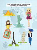 Книжка для девочек всех возрастов. Рисунки, раскраски, придумки — фото, картинка — 8