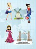 Книжка для девочек всех возрастов. Рисунки, раскраски, придумки — фото, картинка — 9
