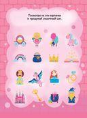 Книжка для девочек всех возрастов. Рисунки, раскраски, придумки — фото, картинка — 10