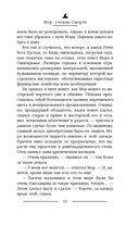 Мор, ученик Смерти — фото, картинка — 14