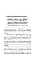 Утопии и социализм как борьба с Русью-Ордой — фото, картинка — 12