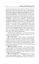 Утопии и социализм как борьба с Русью-Ордой — фото, картинка — 5