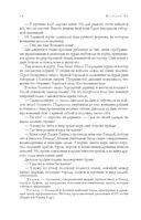 Чингисхан. Батый. Лучшие исторические романы в одном томе — фото, картинка — 12