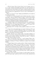 Чингисхан. Батый. Лучшие исторические романы в одном томе — фото, картинка — 8