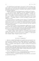 Чингисхан. Батый. Лучшие исторические романы в одном томе — фото, картинка — 10